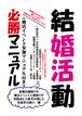 【デジタル書籍】結婚活動必勝マニュアル ~ 婚活イベント参加マニュアル付き~
