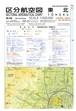 JAPA-502 区分航空図 東北(第4版)