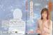 並木 良和講演DVD 「目覚めの時」 2017.03.31