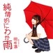 1stシングル「純情的にわか雨」