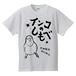 インコのしもべTシャツ・コザクラインコ/ホワイト