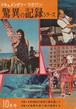 ドキュメンタリー・マガジン 驚異の記録シリーズ 10 特集・20世紀の怪奇と謎を追って・インカ帝国、ネパール高原他、世界午前0時の若者たち・ウェストサイド、ロンドンのロリータ、深夜喫茶 他