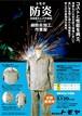 防炎加工 綿99% 作業服 パンツ FR-TP1 セイジグリーン
