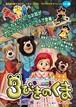 【DVD】3びきのくま