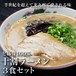 【毎月限定300食】豚骨十割ラーメン3食セット