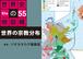 <PDF版>世界の宗教分布【タブレットで読む 世界史の地図帳 file55】[BKD0155]