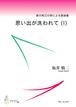 S2305 Omoide ga Arawarete (Ⅰ)(Song/G. SAKAI /Full Score)