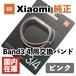 Xiaomi純正 Mi Band3/ Band4用カラーバンド:ピンク XMWD02HM PINK 流通希少 レアアイテム