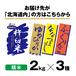 【北海道内配送】特別栽培米 きなうすギフトセット ゆめぴりか/ふっくりんこ/ななつぼし 2kg×3(精米)