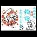【12月19日】蹴球朱印・柏詣・柏リモート詣(見開き版・文字カラー)