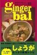 【送料込み】【バーゲンブック】ginger bal−専門店が教える欧風しょうがレシピ85  GINGER×BAL VEGIN