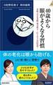 40歳から眼がよくなる習慣 (青春新書インテリジェンス) 新書