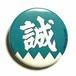 缶バッジ【誠×だんだら】浅葱色
