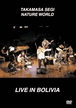 DVD『瀬木貴将NATURE WORLD LIVE IN BOLIVIA』