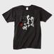 【もものぎだもの】Tシャツ Black ver. メンズ (S、M、L、XL)