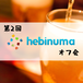第2回 hebinuma オフ会
