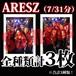 【チェキ・全種類計3枚】ARESZ(7/31分)