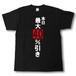 販売促進 Tシャツ 最大40%引き(文字) 黒T
