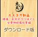 丸太ヨガ-腰痛・お尻のコリほぐし・坐骨神経痛改善(ダウンロード版)