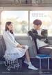 韓国映画【Be With You 〜いま、会いにゆきます】DVD版