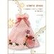 simple dress(20㎝ドールのための型紙)