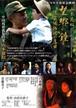 【個人視聴用】DVD「望郷の鐘ー 満蒙開拓団の落日」