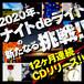 ナイトdeライト12ヶ月連続CD(一括購入版)