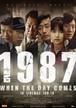 ☆韓国映画☆《1987,ある闘いの真実》DVD版 送料無料!