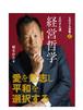 【5/1発売】全集5  経営哲学