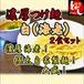 濃厚つけ麺・白(海老)2食セット