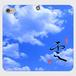 雲iPhoneケース
