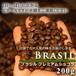 ブラジル プレミアムショコラ 200g
