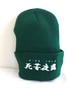 LONELY論理#6 SICK YOLO BEANIE / GREEN