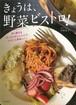 【送料込み】【バーゲンブック】きょうは、野菜ビストロ!  今井 洋子
