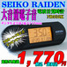 大音量 SEIKO RAIDEN 電子音目覚 電波時計 NR532K 新品です。