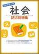 育伸社 高校受験対策 社会 記述問題集 2020年度版 新品完全セット ISBN なし コ004-807-000-mk-bn