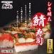 しそ明太サバ寿司