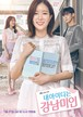韓国ドラマ【私のIDは江南美人】DVD版 全16話