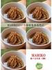 『MARIKO』の食べる生姜5個セット