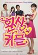 韓国ドラマ【ファンタスティック・カップル】Blu-ray版 全16話