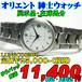 オリエント 紳士 LUN6C002W0 定価¥27,500-(税込)