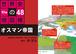 <PDF版>オスマン帝国【タブレットで読む 世界史の地図帳 file48】[BKD0148]
