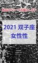 2021 双子座(5/21-6/21)【女性性エネルギー】