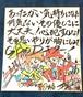"""『福を呼び込み鬼を退治する""""ヤマブラの絵と書""""〜GOODキター!〜』"""