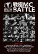 戦極MCBATTLE第5章新春 ALL STAR GAME-2013.1.20- 完全収録DVD