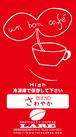 100g「さわやかブレンドコーヒー」ラルーオリジナル(ハイロースト)