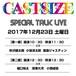 【前売券】キャストサイズ スペシャルトークライブ 2017.12.23
