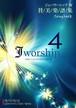 楽譜 SongBook Jworship 4 「日本に与えられた賛美の油注ぎ」 楽譜集