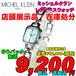 展示品・在庫処分 ミッシェルクラン AVZK039 定価¥13,200-(税込)