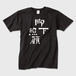 禅語Tシャツ「脚下照顧」メンズTシャツ 黒